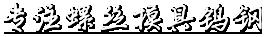广州金谷钨钢有限公司